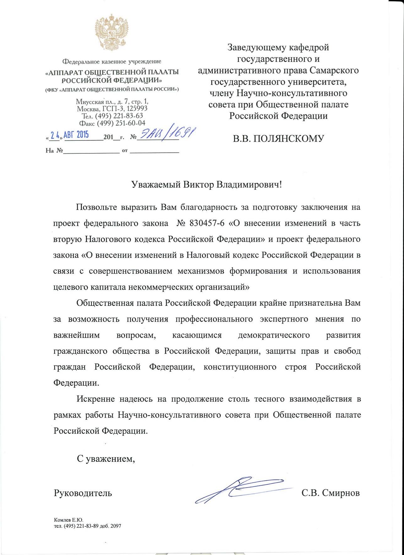 polansky_award