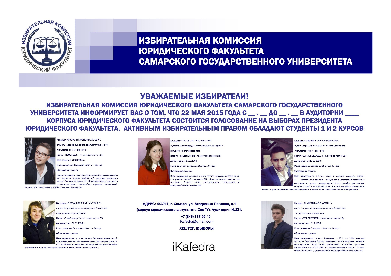 ikafedra_elections_2015